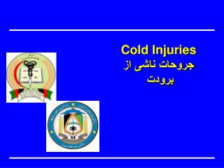Cold Injuries جروحات ناشی از برودت