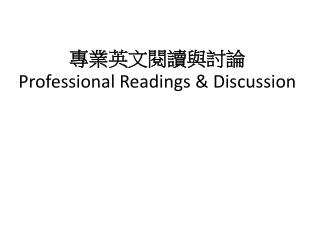 專業英文閱讀與討論 Professional Readings & Discussion