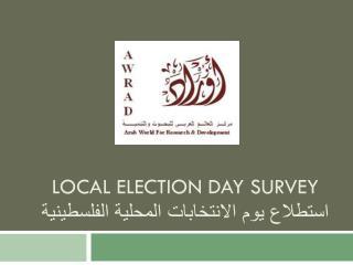 Local Election Day Survey  استطلاع يوم الانتخابات المحلية الفلسطينية