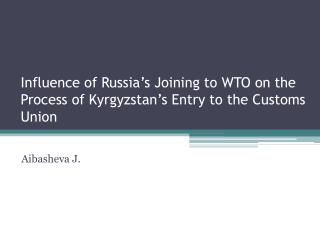 Influence of Russia's Joining to WTO on the Process of Kyrgyzstan's Entry to the Customs Union