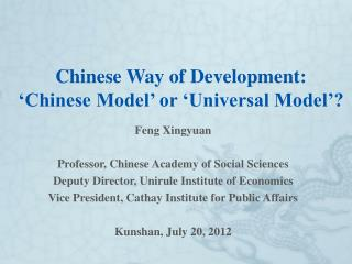 Chinese Way of Development:  'Chinese Model' or 'Universal Model'?
