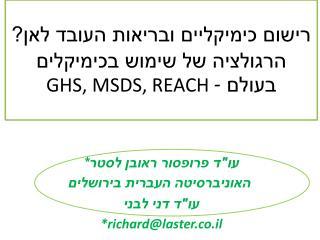 רישום כימיקליים ובריאות העובד לאן?  הרגולציה של שימוש  בכימיקלים  בעולם  -  GHS , MSDS, REACH