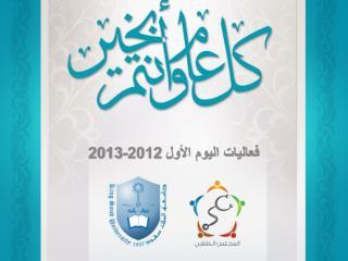 فعاليات اليوم الأول 2012-2013