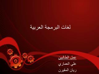 لغات البرمجة العربية
