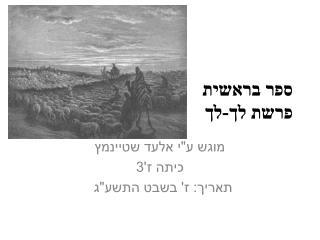 ספר בראשית פרשת לך-לך