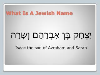 What Is  A Jewish Name