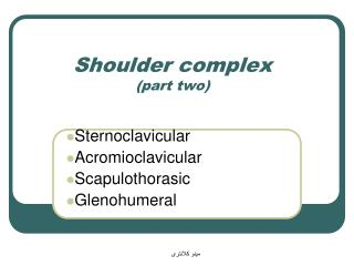Shoulder complex (part two)