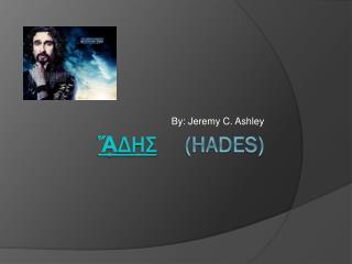ᾍδης      (Hades)