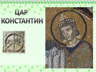 ЦАР  КОНСТАНТИН