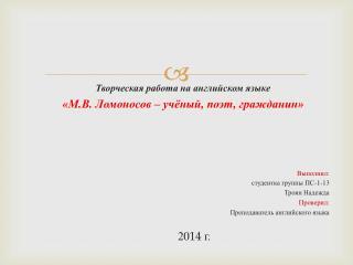 Творческая работа на английском языке «М.В. Ломоносов – учёный, поэт, гражданин»