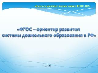 «ФГОС  – ориентир  развития  системы  дошкольного образования в РФ»