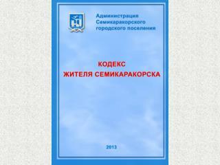 present kodeks 2014