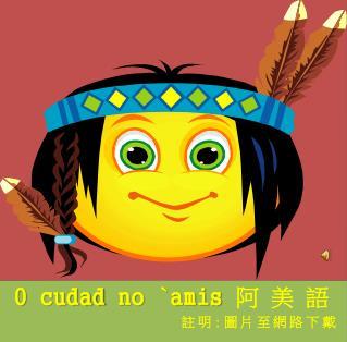O  cudad  no ` amis 阿 美 語                   註明 : 圖片至網路下戴