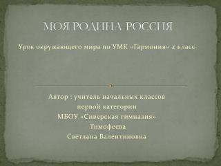 МОЯ РОДИНА-РОССИЯ