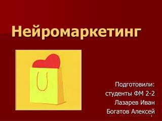 Подготовили:  студенты ФМ 2-2 Лазарев Иван Богатов Алексей