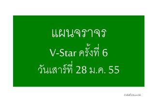 แผนจราจร  V-Star  ครั้งที่ 6  วันเสาร์ที่  28  ม .ค. 5 5