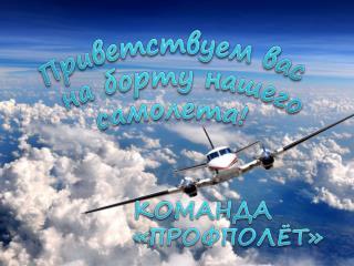 Приветствуем вас  на борту нашего с амолета!
