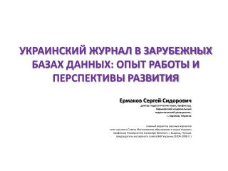 Ермаков Сергей  Сидорович доктор педагогических наук,  профессор ,  Харьковский национальный