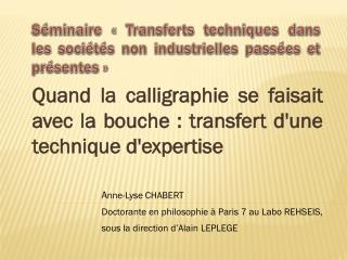 Séminaire «Transferts techniques dans les sociétés non industrielles passées et présentes»