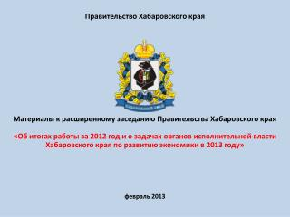Правительство Хабаровского края Материалы к расширенному заседанию Правительства Хабаровского края