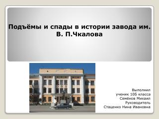 Подъёмы и спады в истории завода им. В. П.Чкалова