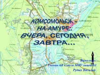 Комсомольск – на-амуре :      вчера, сегодня, завтра…