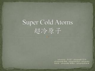 Super Cold Atoms 超冷原子