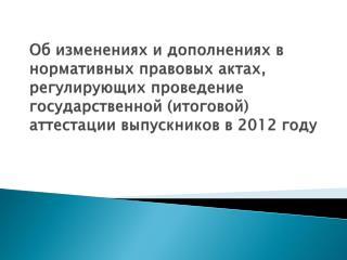 Изменения и дополнения к процедурам проведения ЕГЭ на федеральном уровне в  2012  году