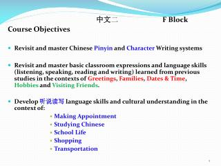 ?? ? F Block Course Objectives