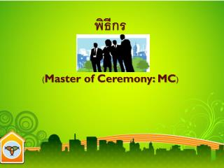 พิธีกร ( Master of Ceremony: MC )