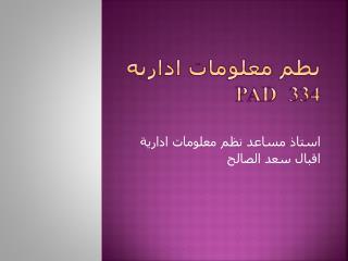 نظم معلومات ادارية  PAD  334