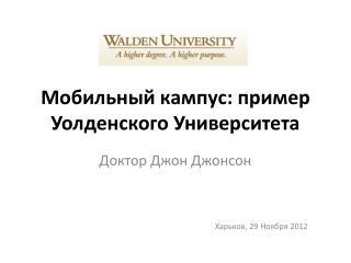 Мобильный кампус :  пример  Уолденского  Университета