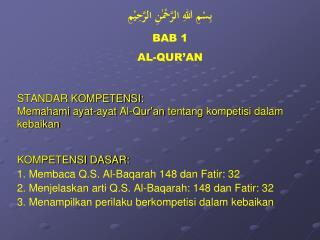 STANDAR KOMPETENSI:  Memahami ayat-ayat  Al-Qur'an  tentang kompetisi dalam kebaikan