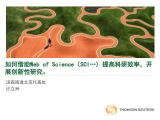 如何借助 Web of Science ( SCI…)  提高科研效率,开展创新性研究。