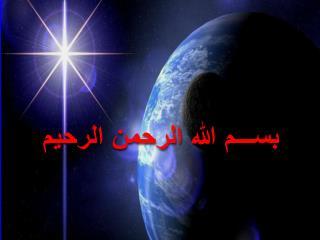 بســـم الله الرحمن الرحيم