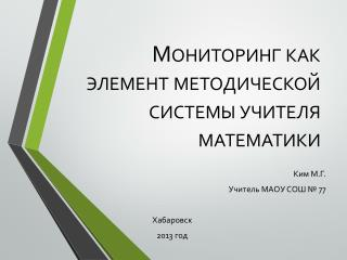 Мониторинг как элемент методической системы учителя математики