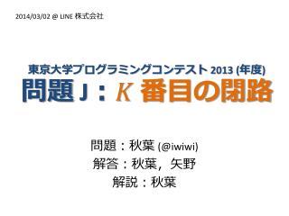東京 大学プログラミングコンテスト  2013 ( 年度 ) 問題  J :  番目の閉路