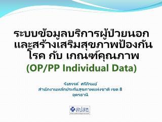 ระบบข้อมูลบริการผู้ป่วยนอก และสร้างเสริมสุขภาพป้องกันโรค กับ เกณฑ์คุณภาพ ( OP/PP Individual Data)