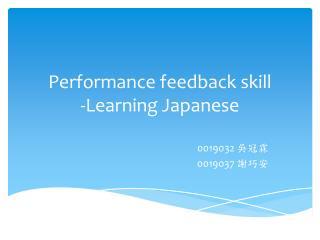 Performance feedback skill -Learning Japanese