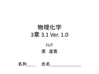 物理化学 3 章  3.1 Ver. 1.0