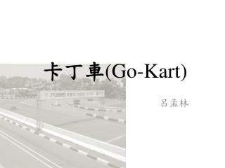 卡丁車 (Go-Kart)
