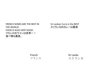 FRENCH WINES ARE THE BEST IN THE WORLD! FOOD IS ALSO VERY GOOD. フランスのワインは世界一! 食べ物も最高。
