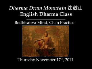 Dharma Drum Mountain  法鼓山 English Dharma Class