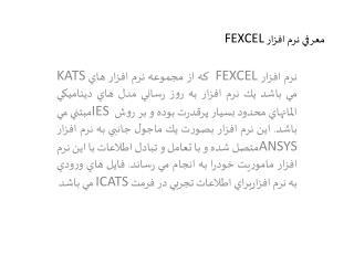 معرفي نرم افزار  FEXCEL