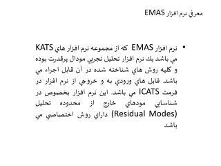 معرفي نرم افزار EMAS