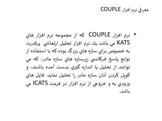 معرفي نرم افزار COUPLE