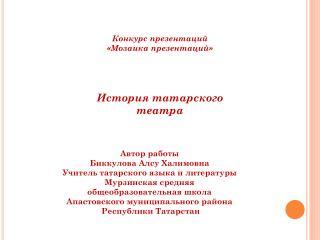 Конкурс презентаций «Мозаика презентаций» История татарского театра