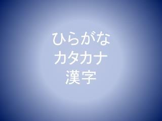 ひらがな カタカナ 漢字