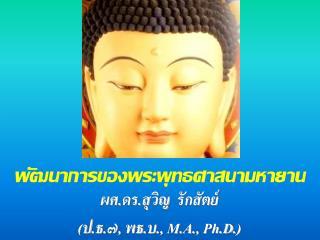 พัฒนาการของพระพุทธศาสนามหายาน