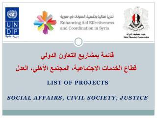 قائمة بمشاريع التعاون الدولي  قطاع الخدمات الاجتماعية،  المجتمع الأهلي،  العدل